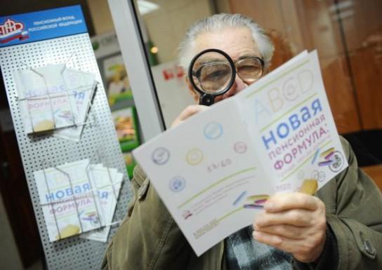 Россияне готовят обращение к Владимиру Путину в связи с повышением пенсионного возраста