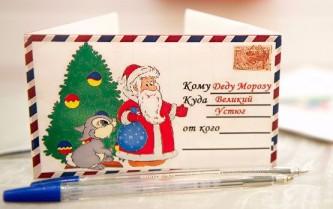 В Московском зоопарке заработала почта Деда Мороза