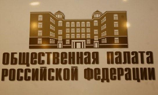 Общественная палата вскрыла новые факты иностранного вмешательства в выборы в России