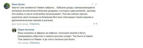 «Радио Свобода» нарвалось на критику пользователей после фейка о гибели бойца ЧВК «Вагнера» в Ливии