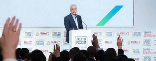 Собянин принял участие в церемонии открытия финала конкурса «Лидеры России» в Сочи
