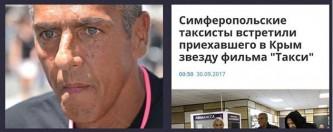 Главный таксист мира Сами Насери попал в украинский сайт «Миротворец»