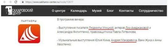 Обвиненного в педофилии главу карельского «Мемориала» защищают Макаревич и Ахиджакова