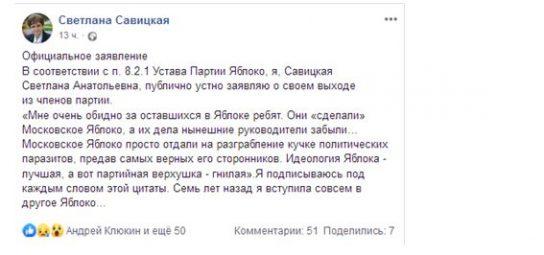 Московское «Яблоко» теряет видных представителей