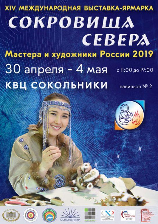Трое мастеров представят художественные традиции коренного населения Чукотки на выставке в Москве