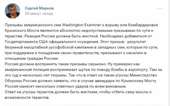Политолог призвал Россию жестко наказать США за призыв бомбить Крымский мост