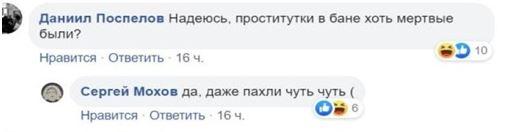Мохов бежит от мести «кладбищенской ОПГ» после разоблачительной статьи ФАН