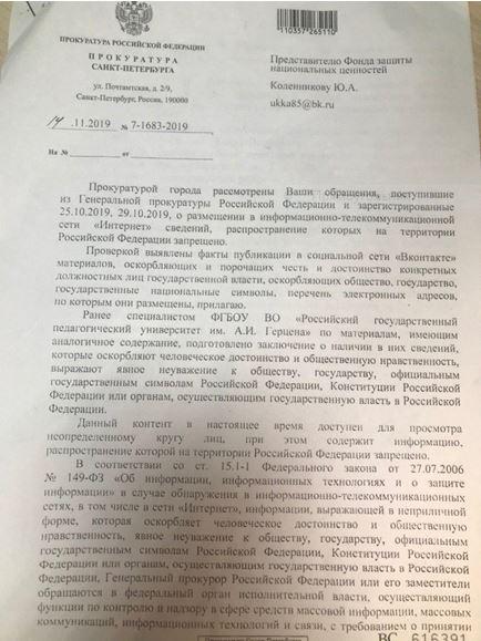 Прокуратура по следам заявления ФЗНЦ выявила 208 случаев оскорбления госсимволов России