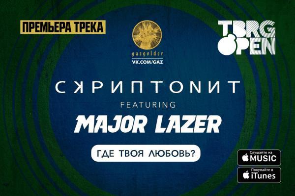 Текст песни Скриптонит ft. Major Lazer — Где твоя любовь?