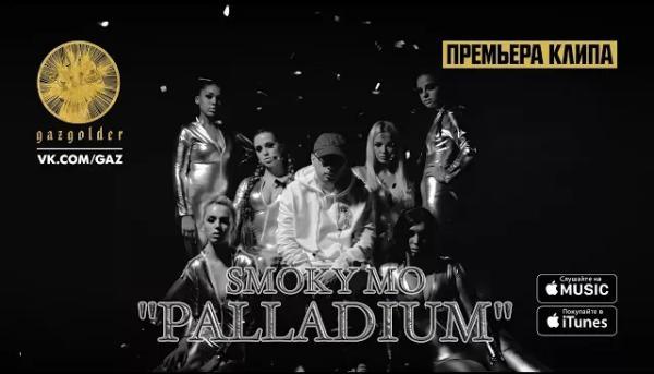 Текст песни «Смоки Мо — Палладий»