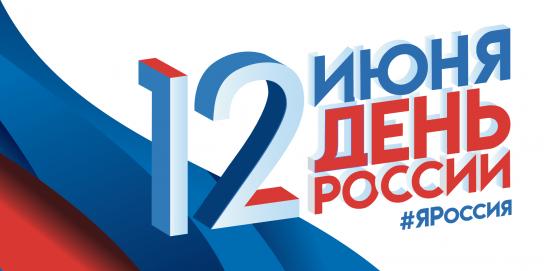Мероприятия, посвящённые дню России, пройдут по всей Чукотке