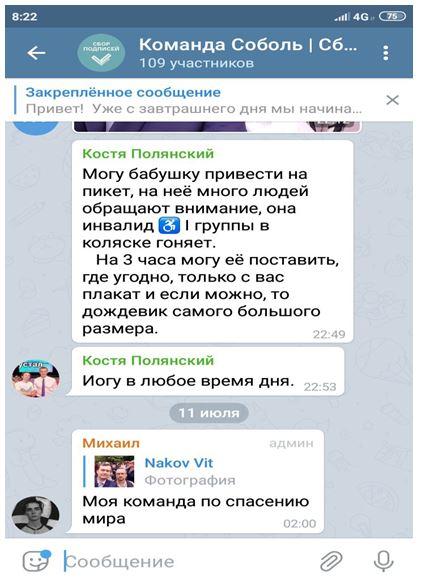 «Деньги, жалость, инвалиды»: оппозиция Москвы от ФБК использует грязные приемы на выборах в МГД