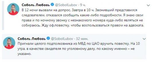 Грязная предвыборная игра несостоявшегося кандидата Соболь заинтересовала СК Москвы