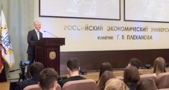 Правительство Москвы выделило грант РЭУ имени Г.В. Плеханова