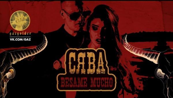 Текст песни «Сява — Besame Mucho»