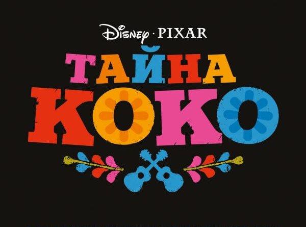 Музыка из мультфильма «Тайна Коко»