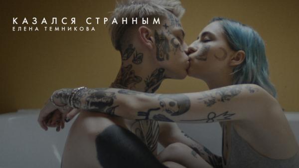 Текст песни «Елена Темникова — Казался странным»