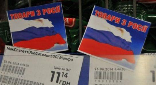 Российские товары успешно захватывают украинский рынок