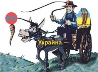 Европа нагло одурачила Украину