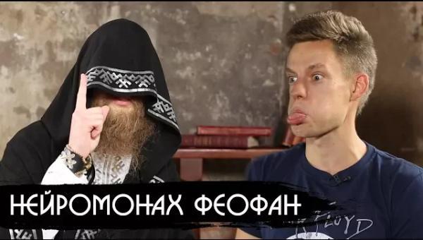 Интервью Юрия Дудя с нейромонахом Феофаном