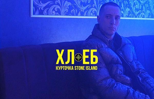 Текст песни «ХЛЕБ — Курточка Stone Island»