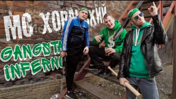 Текст песни «МС Хованский — Gangsta Inferno»