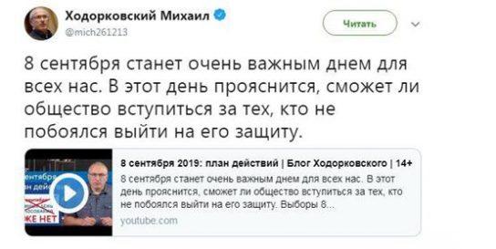 Провал Навального на выборах в Мосгордуму разочаровал Ходорковского и лишил ФБК спонсорских денег