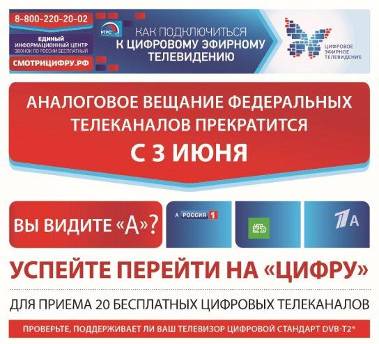 На Чукотке завершаются работы по переходу на цифровое эфирное вещание