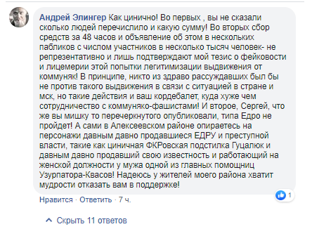 Сергей Цукасов попросил КПРФ о выдвижении в Мосгорудуму