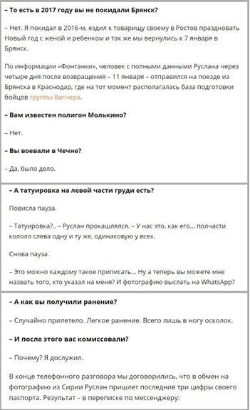 Герой интервью с «Фонтанкой» про ЧВК «Вагнера» подаст в суд