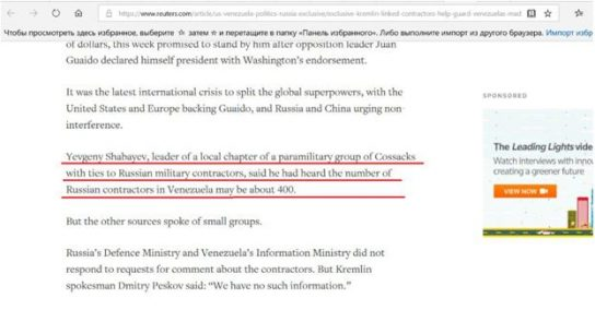 Reuters сообщает фейковые новости со ссылкой на афериста