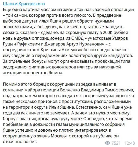 Илья Яшин нанимает полицейских для провокаций против кандидатов в Мосгордуму