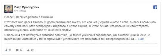 Сборщик подписей рассказал, как Ахмеди организовала для Яшина конвейер по подделке подписей