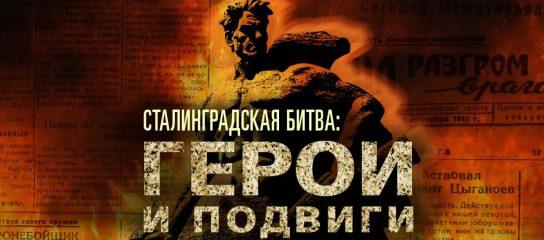 Минобороны рассекретило данные о Сталинградской битве