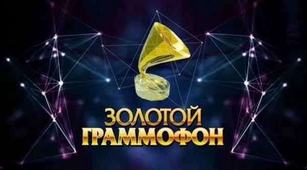 Премия «Золотой граммофон» полная трансляция