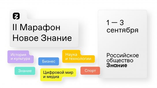 В эфире II Просветительского марафона «Новое Знание» пройдет встреча Президента РФ Владимира Путина со школьниками