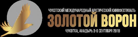 Международный кинофестиваль «Золотой ворон» пройдёт в  столице Чукотки