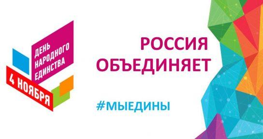 Жители Чукотки отпраздновали День народного единства