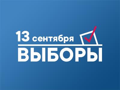 На Чукотке проходят выборы в органы местного самоуправления