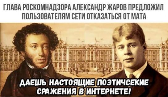 Повысим культуру Рунета: глава Роскомнадзора Александр Жаров против мата в Сети