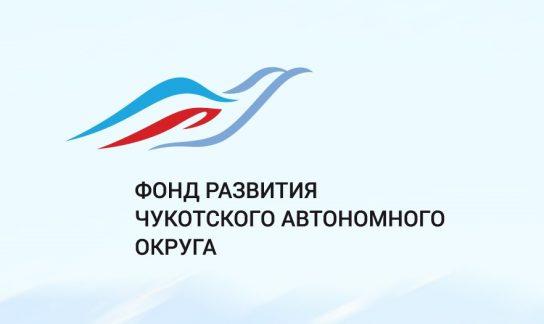 Правительство Чукотки разработало новые меры финансовой поддержки предпринимателей
