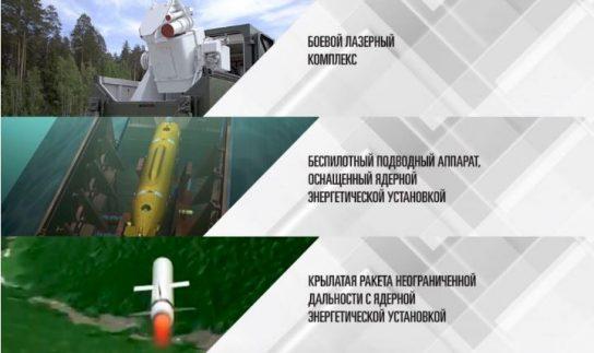 Дайте названия новому российскому оружию