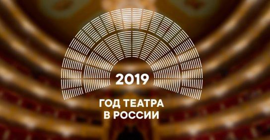 Чукотка передаёт Всероссийскую театральную эстафету Якутии