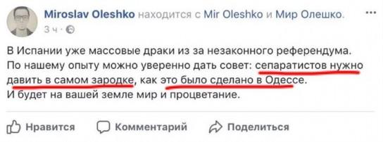 Украинец советует Испании поступить с Каталонией, как Киев с Одессой