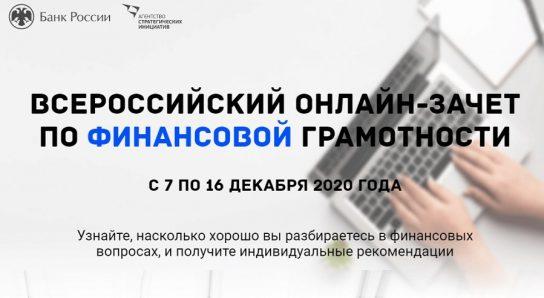 Жители Чукотки смогут проверить уровень своей финансовой грамотности