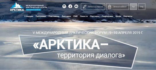 На открытии Международного Арктического форума — 2019 в Петербурге выступил чукотский ансамбль «Кочевник»