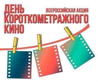 Чукотка продлила «День короткометражного кино»