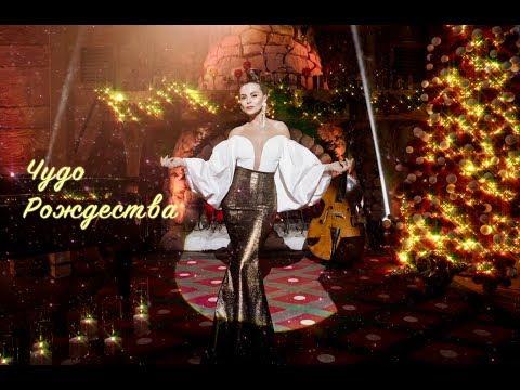Текст песни «Настя Каменских — Чудо Рождества»