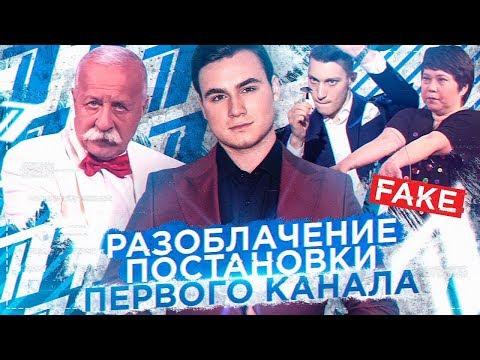 Николай Соболев обвинил «Первый канал» во лжи