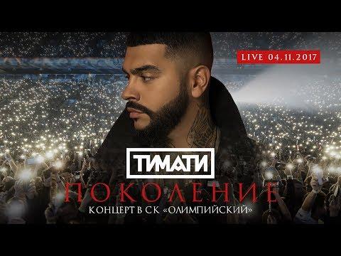 Тимати в СК «Олимпийский» 4.11.2017 (полное HD-видео)